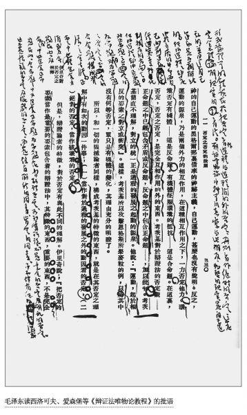 """毛泽东有""""掣鲸碧海""""的大作为大志向"""