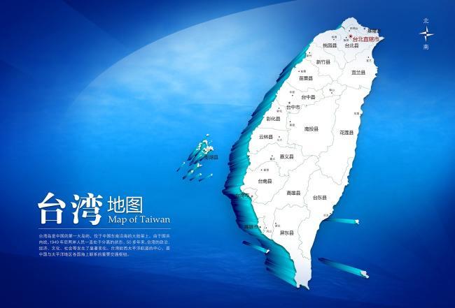 人民日报海外版:大陆崛起 台湾何必紧张