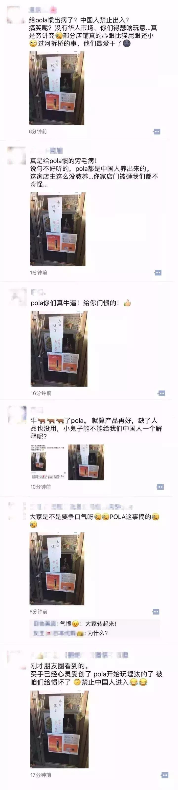 """日本化妆品巨头专卖店贴""""中国人禁止入内"""""""