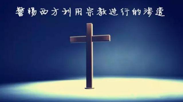 境外宗教渗透有增无减 危害中国国家利益