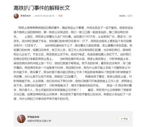 拦高铁女子坚称没错,网友辣评妄为人师