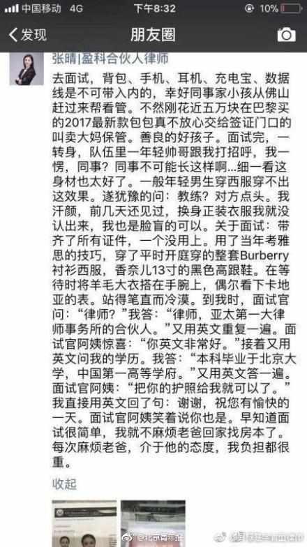 """""""炫富律师""""身份疑造假 秀名牌时现常识性错误"""