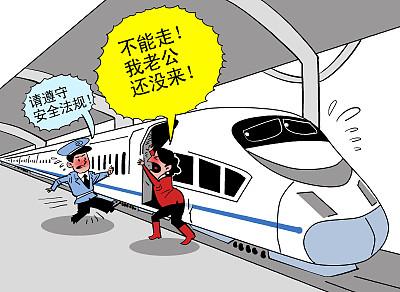 """人民日报评""""女子拦高铁"""":不敬畏规则害人害己"""