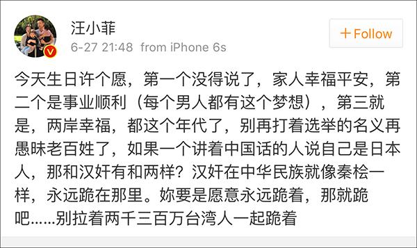 汪小菲发博:受不了台湾道貌岸然