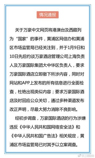 """这家酒店不止一次将港澳台和西藏列为""""国家""""!"""
