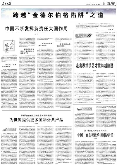 人民日报整版刊文:警惕某些国家捧杀中国
