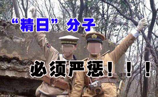 """第四十四期:""""精日""""必须严惩"""
