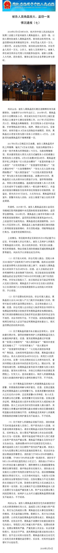杭州保姆纵火案一审宣判 莫焕晶被判死刑