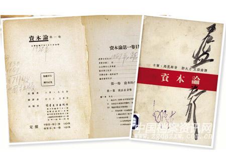 毛泽东读《共产党宣言》和《资本论》