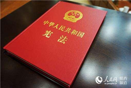 为民族复兴提供有力宪法保障