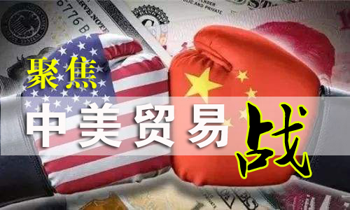 第四十六期:聚焦中美贸易战