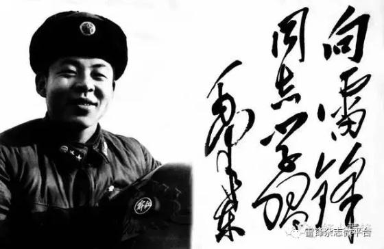 毛泽东六次讲雷锋