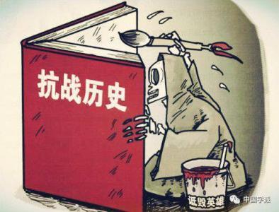 杨军:追踪新形势下历史虚无主义演变动态
