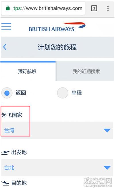 """英航官网将""""中国台湾""""改回""""台湾"""",网友怒了"""