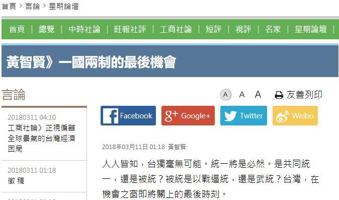 """台湾若再不回归 将失去""""一国两制""""机会"""