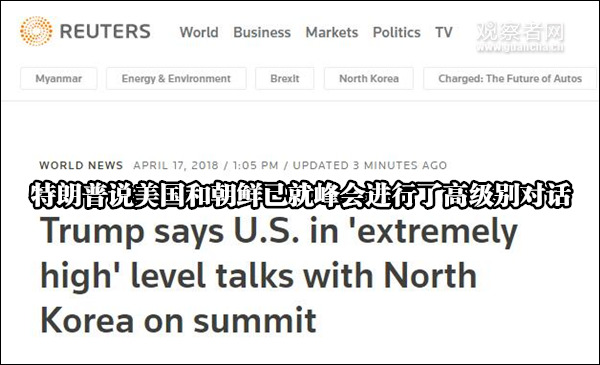 特朗普与金正恩已通话?!