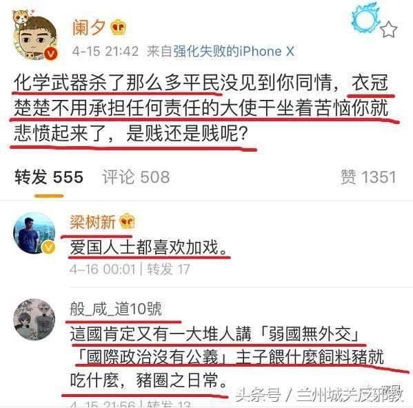叙事件暴露出一群站美国立场的中国人