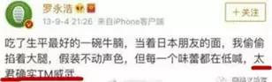 罗永浩 您可以不爱中国,但您不能侮辱中国!