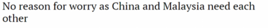 """这个邻国要对华""""变脸""""?真相远没那么简单……"""