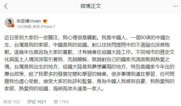 """《西虹市首富》女主被质疑""""台独"""",她迅速回应"""