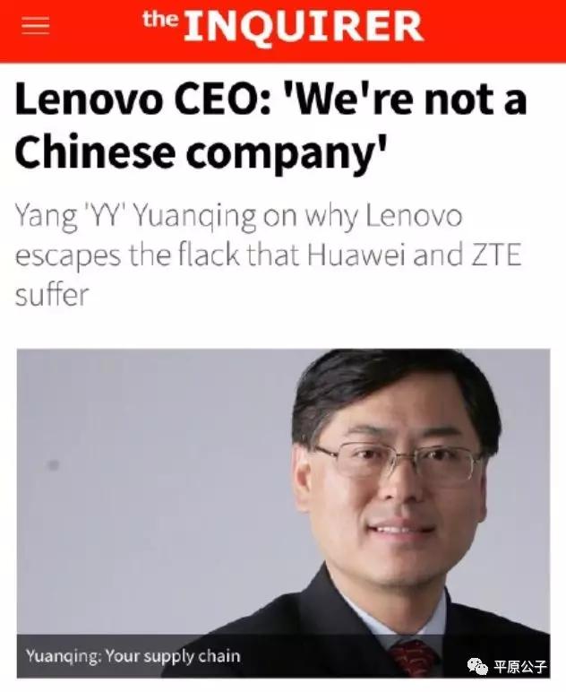 联想本来就不是一家中国公司