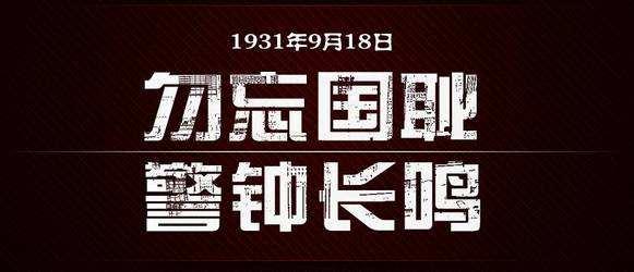 """中国人,永远勿忘""""九一八"""""""
