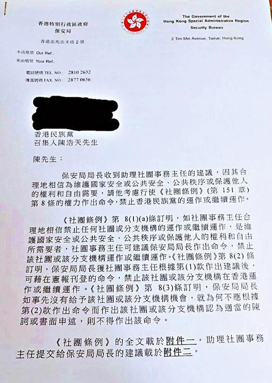 """这个""""港独""""组织在香港被禁!即时生效!"""