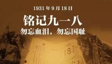 """""""九一八""""时中国输掉的另一场战争:舆论战"""