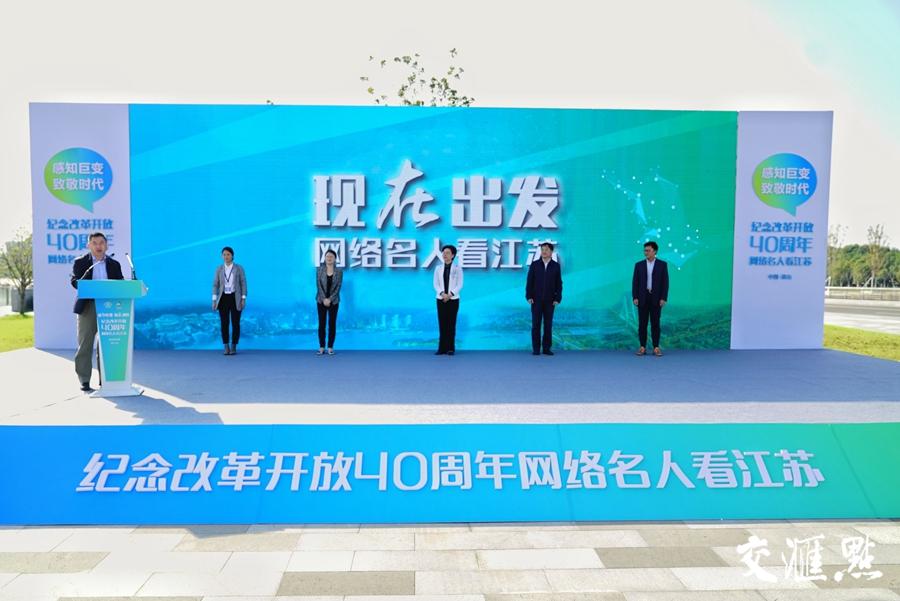 纪念改革开放40周年网络名人看江苏
