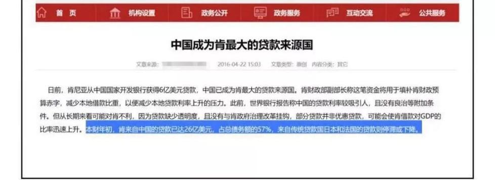 CNN记者竭尽全力!也没能逼肯尼亚总统对中国说出那句话