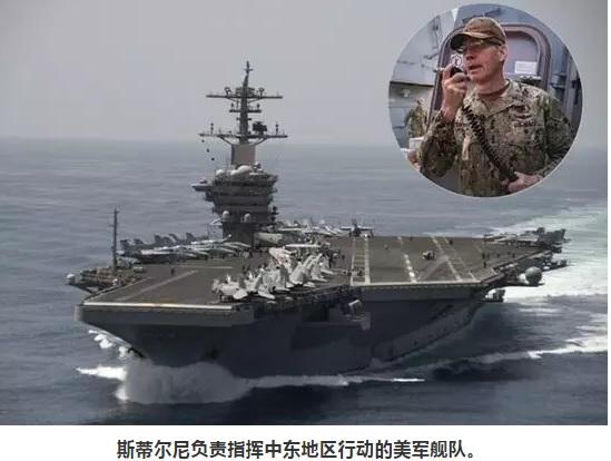 美驻中东第五舰队司令突然死亡,竟然是自杀!