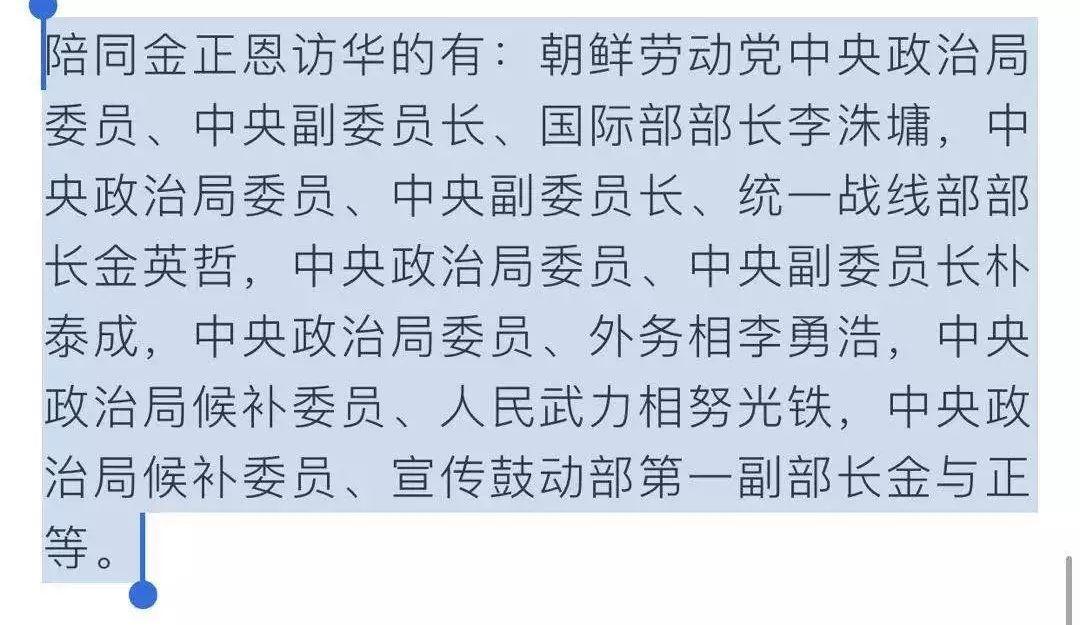 关键时间点上,金正恩为何率豪华团队再次来华?
