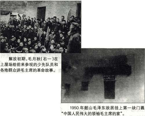 韶山毛泽东同志故居第一块门匾的来历