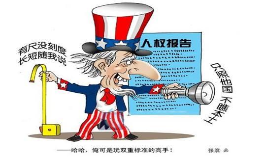 3.15中国打假美国虚伪人权!
