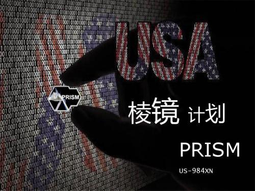 """抹黑中国""""监控世界""""美国显然忘了自己案底"""