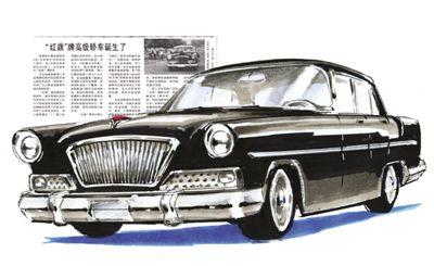 新中国的第一红旗轿车的传奇魅力