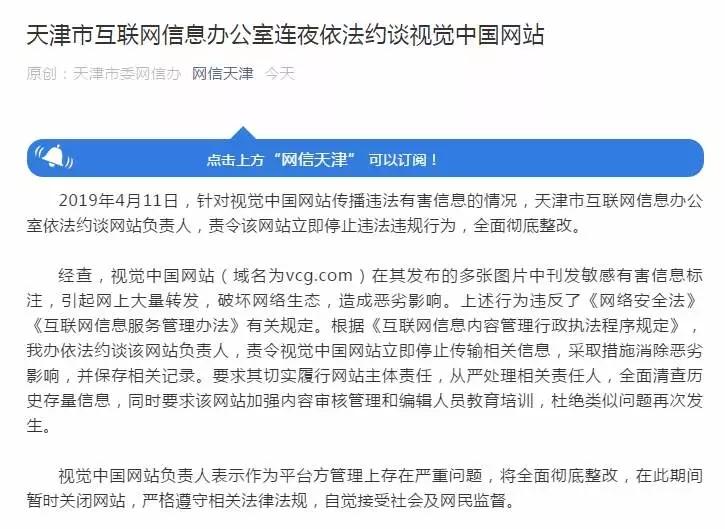 【关注】视觉中国激怒中国!