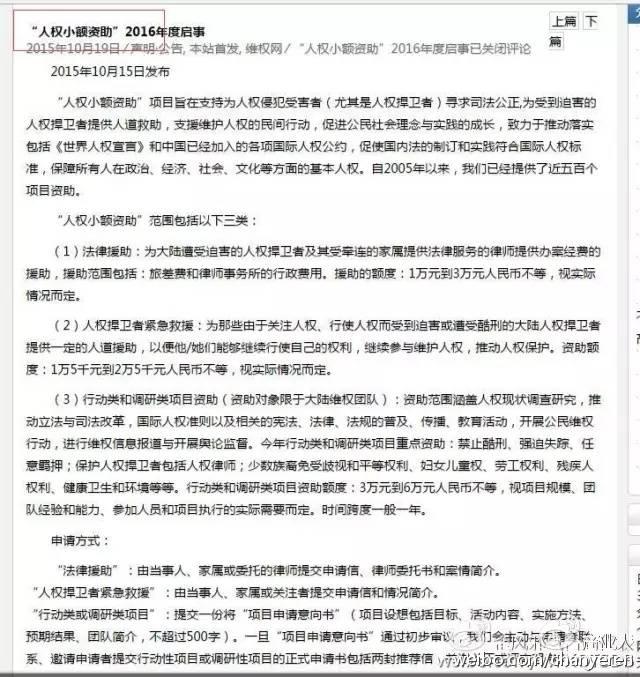 """网友挖出针对中国进行""""颜色革命""""的境外组织"""