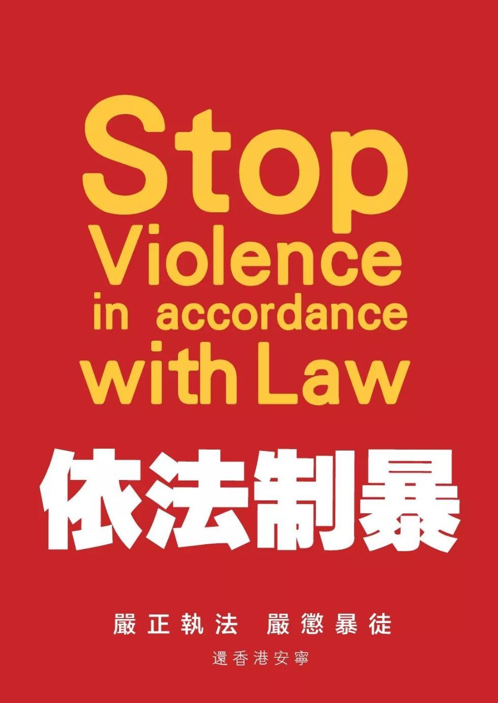 人民日报:绝不允许暴力绑架香港未来