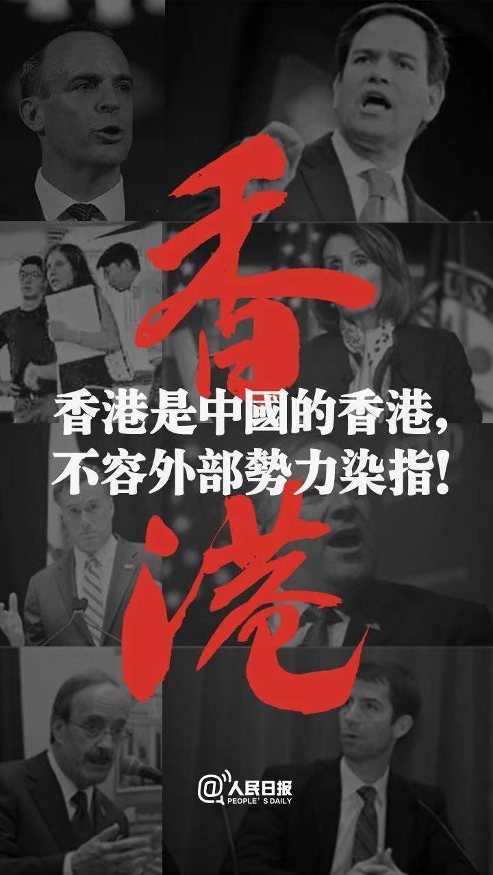 """美国政客企图打""""香港牌""""注定是一厢情愿"""