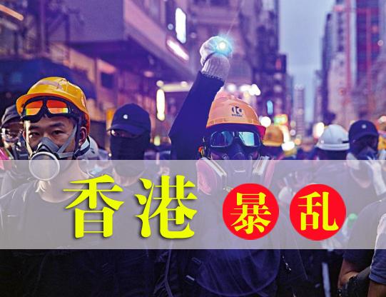 第五十二期:香港暴乱
