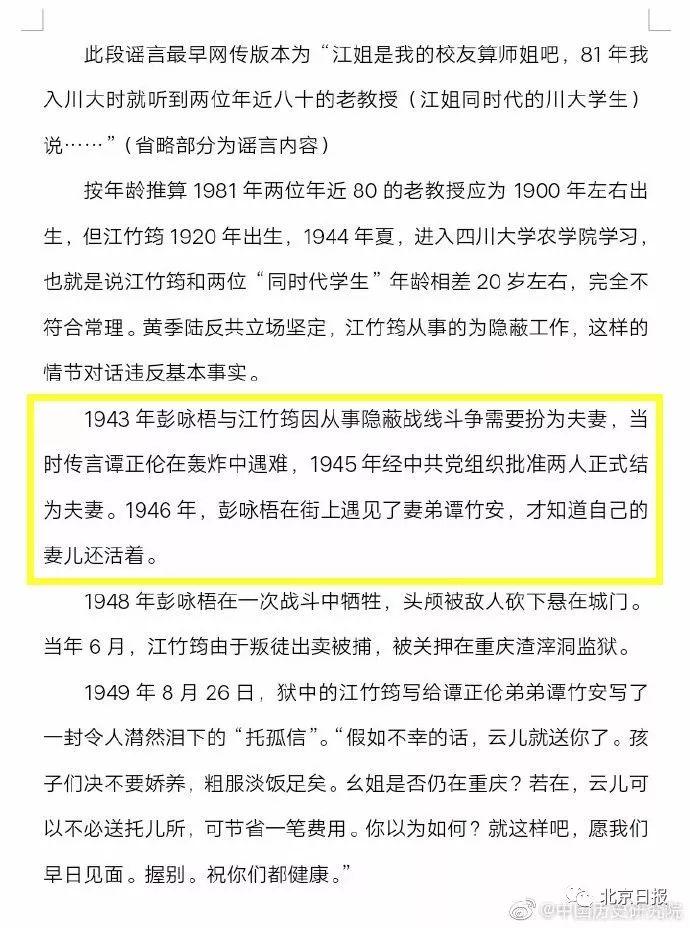 """北京日报:侮辱革命先烈,800万粉丝""""历史大V""""疑被封号"""