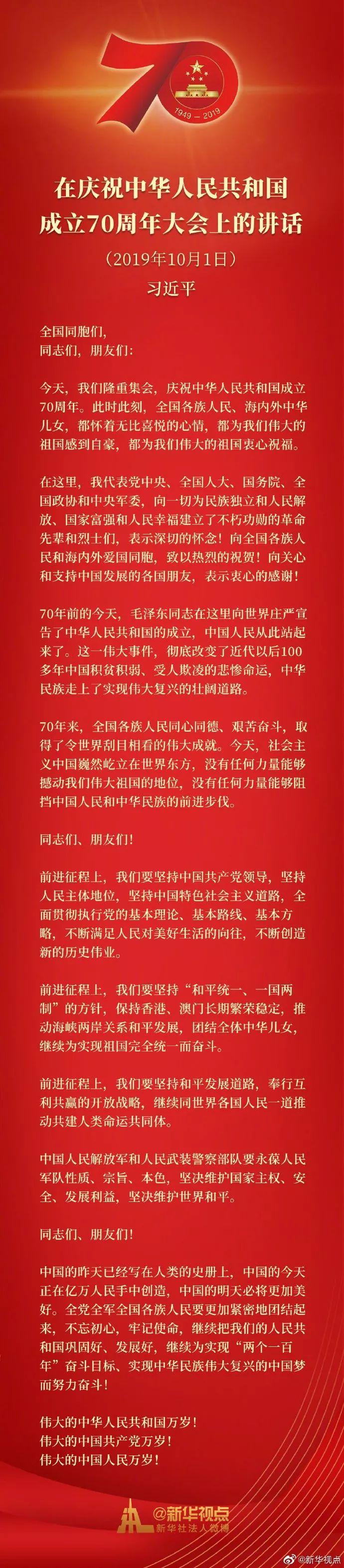 习近平:没有任何力量能够阻挡中国人民和中华民族的前进步伐