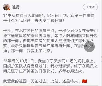 同样是说爱北京天安门,姚某和赵雅芝不同之处在哪?