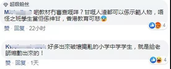 """香港某中学教材竟称黄之锋""""中华传统美德名人"""",引发怒斥!"""