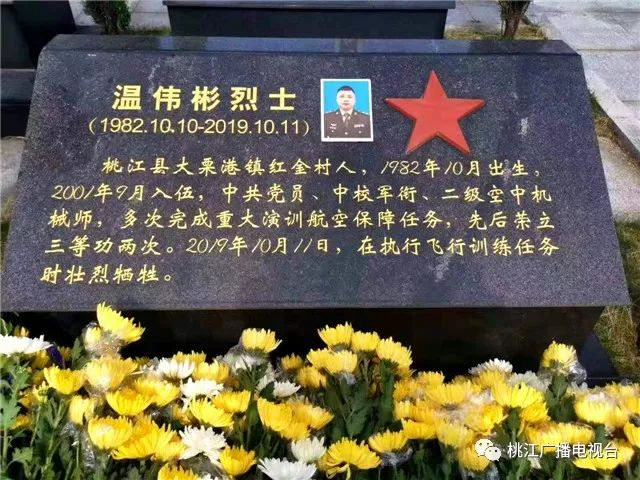 悲痛!3名解放军飞行员坠机牺牲