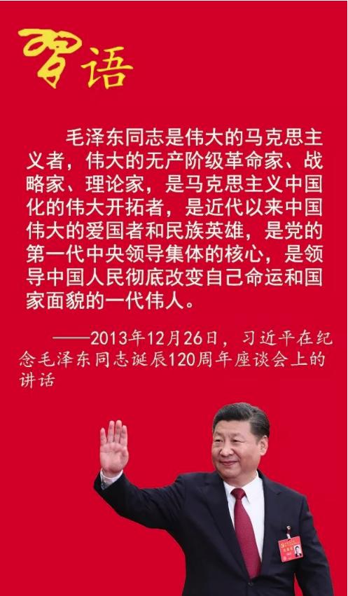 习近平谈怎样学习毛泽东