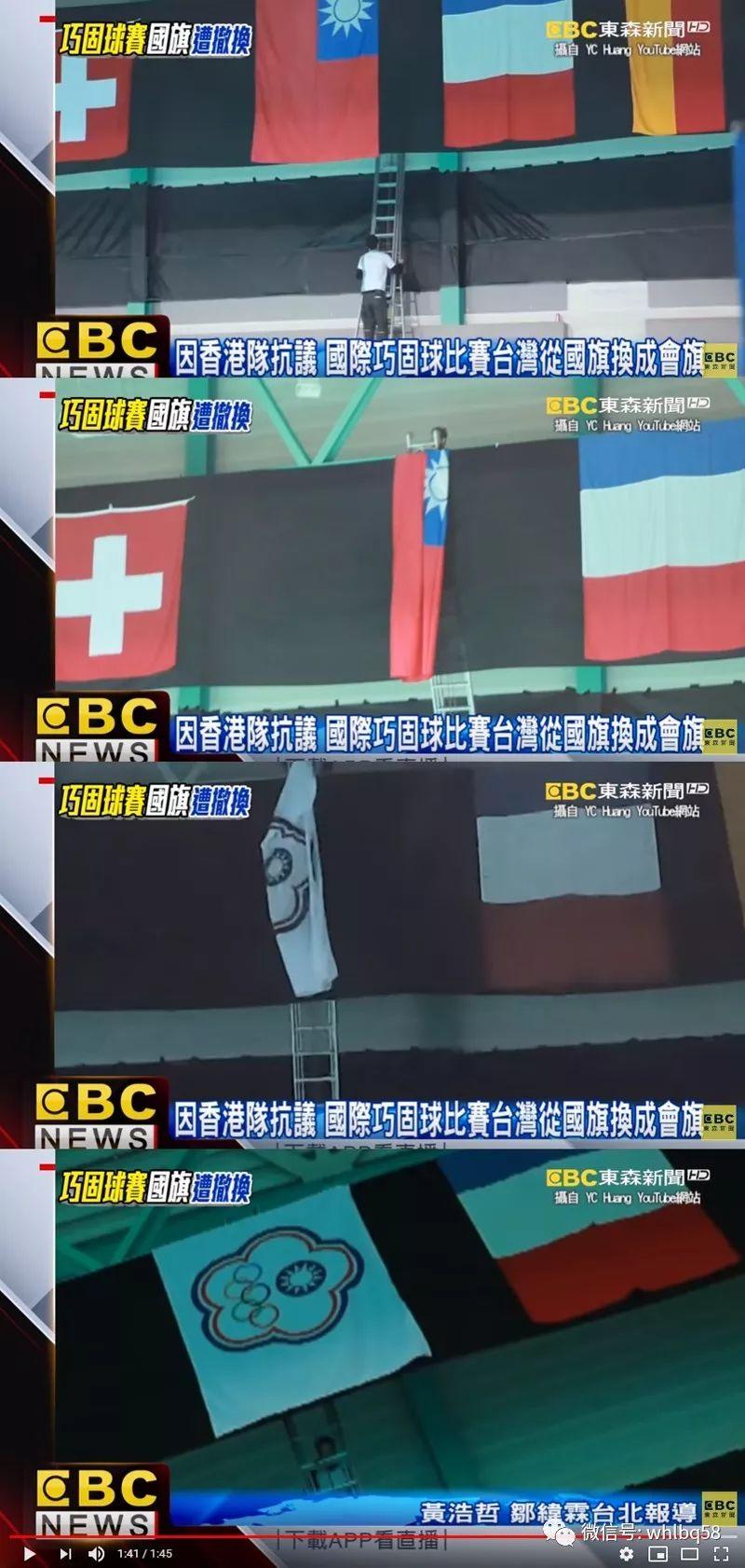"""点赞香港!国际赛场香港挫败台湾当局""""台独""""图谋"""