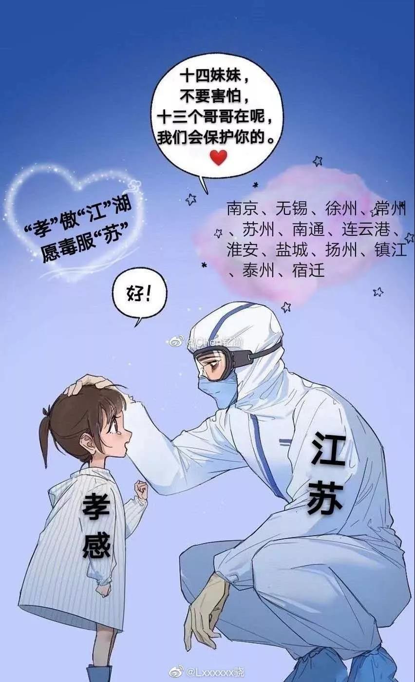 """""""散装江苏""""为何愈斗愈强?"""