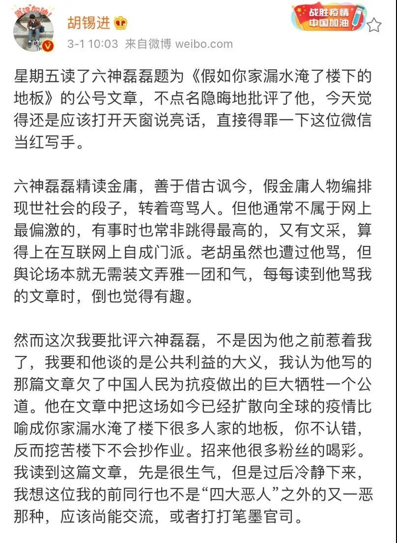 活在自己江湖里的六神磊磊,却要中国去真实世界里背锅